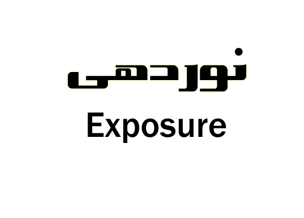 exposure-in-photography